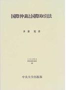 国際仲裁と国際取引法 (日本比較法研究所研究叢書)