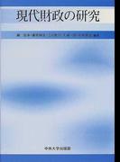 現代財政の研究 一河秀洋先生退職記念論文集