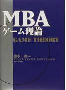 MBAゲーム理論