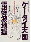 ケータイ天国電磁波地獄 増補版 (『週刊金曜日』別冊ブックレット)