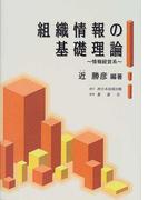 組織情報の基礎理論 情報経営系