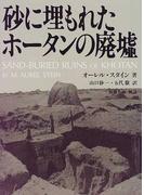 砂に埋もれたホータンの廃墟