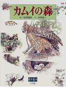 カムイの森 (科学絵本)