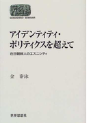 アイデンティティ・ポリティクスを超えて 在日朝鮮人のエスニシティ (Sekaishiso seminar)