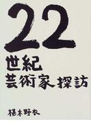 22世紀芸術家探訪