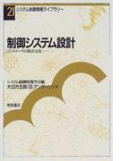 制御システム設計 コントローラの低次元化 (システム制御情報ライブラリー)