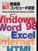 98対応新基礎コンピュータ演習 Windows 98,Word,Excel,Internet,HTML