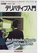 デリバティブ入門 (〈ロイター・ファイナンシャル・トレーニングシリーズ〉日本語版)
