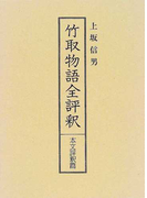 竹取物語全評釈 本文評釈篇