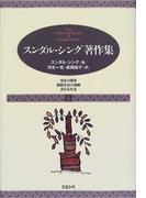 スンダル・シング著作集 Vol.2 実在の探求 霊的生活の諸相 真なる生活