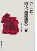 尹世霖・現代中国朗誦詩の世界