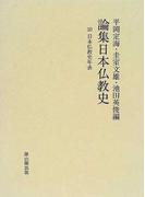 論集日本仏教史 10 日本仏教史年表