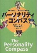 パーソナリティ・コンパス 個性を生かし、人脈を広げる羅針盤
