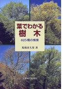 葉でわかる樹木 625種の検索