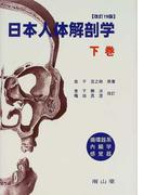 日本人体解剖学 改訂19版 下巻 循環器系 内臓学 感覚器