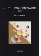 バーナード理論と労働の人間化 補訂版