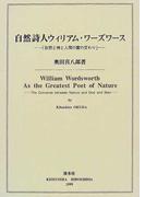 自然詩人ウィリアム・ワーズワース 自然と神と人間の霊の交わり