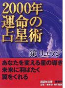 2000年運命の占星術 (講談社文庫)(講談社文庫)
