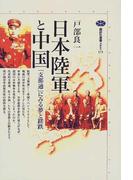 日本陸軍と中国 「支那通」にみる夢と蹉跌 (講談社選書メチエ)(講談社選書メチエ)
