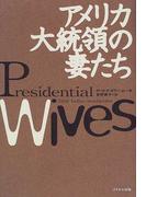 アメリカ大統領の妻たち