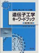 遺伝子工学キーワードブック わかる、新しいキーワード辞典 改訂第2版
