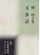 柄玲子集 万歩計 (新編日本全国歌人叢書)