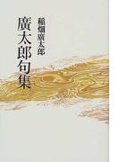 広太郎句集 (花神俊英叢書)