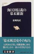 海江田信義の幕末維新 (文春新書)(文春新書)