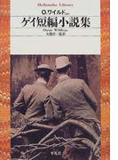 ゲイ短編小説集 (平凡社ライブラリー)(平凡社ライブラリー)
