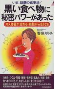 黒い食べ物に秘密パワーがあった いま、話題の食事法! 冷え体質が変わる・細胞から若くなる (プレイブックス)
