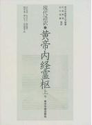 黄帝内経霊枢 現代語訳 上巻