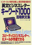 英文ビジネスレターキーワード1000活用例文集 インターネット時代の新しい英文手紙の書き方