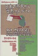 日本の市民から世界の人びとへ 戦争遺族の証言 (教科書に書かれなかった戦争・らいぶ)