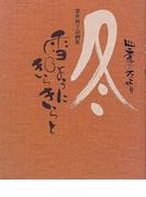 冬雪のようにきらきらと 深井和子詩画集 (四季のたより)