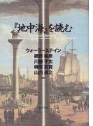 『地中海』を読む