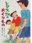 レタス畑のおくりもの (童話だいすき)