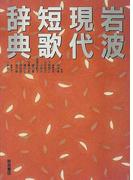 岩波現代短歌辞典