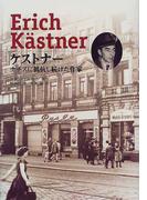 ケストナー ナチスに抵抗し続けた作家