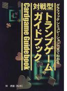 対戦型トランプゲームガイドブック グラフィックシミュレーションで見てわかる Cardgame guidebook