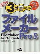 ファイルメーカーPro 5 for Macintosh (目で見る1ステップ3分マニュアル)