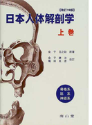 日本人体解剖学 改訂19版 上巻 骨格系 筋系 神経系