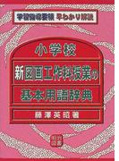 小学校新図画工作科授業の基本用語辞典 (学習指導要領早わかり解説)