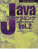 Javaプログラミング Vol.2 (Computer science textbook)