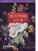 邑十四歳 (祥伝社文庫 エロティシズム・コレクション)(祥伝社文庫)