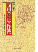回想ビルマ作戦 第三十三軍参謀痛恨の手記 (光人社NF文庫)(光人社NF文庫)