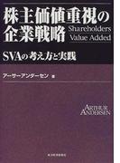 株主価値重視の企業戦略 SVAの考え方と実践 (Best solution)