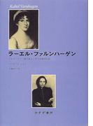 ラーエル・ファルンハーゲン ドイツ・ロマン派のあるユダヤ女性の伝記