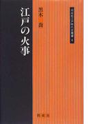 江戸の火事 (同成社江戸時代史叢書)