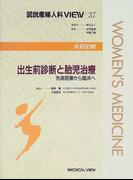 図説産婦人科VIEW 37 出生前診断と胎児治療