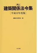 井上建築関係法令集 平成12年度版
